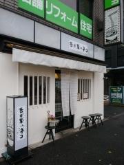 【新店】吾ガ輩ハネコ-15