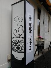 【新店】吾ガ輩ハネコ-16