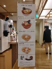 会津らぁ麺 うえんで|日本橋ふくしま館 MIDETTE-5