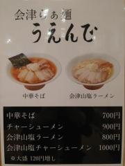 会津らぁ麺 うえんで|日本橋ふくしま館 MIDETTE-6