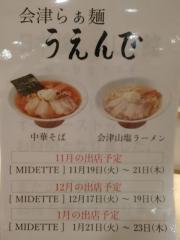 会津らぁ麺 うえんで|日本橋ふくしま館 MIDETTE-15
