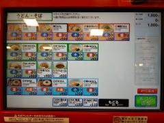なか卯 本郷三丁目店-4