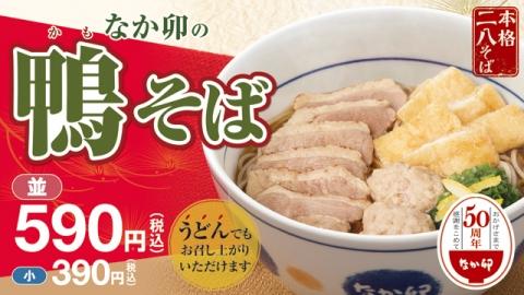 なか卯 本郷三丁目店-16