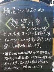 【新店】麺響 万蕾-2