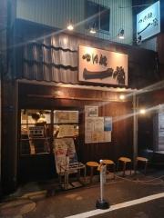 つけ麺 一燈【参九】-1