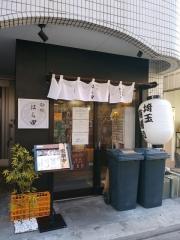 麺処 はら田【弐】-1