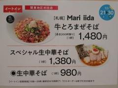 松坂屋上野店「年末特別企画 北海道物産展」 ~Mari iida~-3