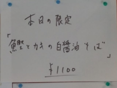 Bonito Soup Noodle RAIK【弐六】-3