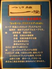 つけ麺 一燈【四拾】-3