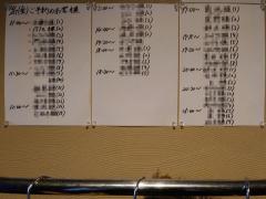 つけ麺 一燈【四拾】-2