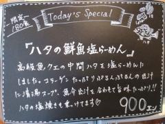 中華ソバ ビリケン【四】-8