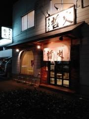 ラーメン哲史【壱壱】-1