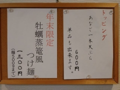 ラーメン哲史【壱壱】-2