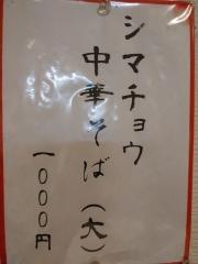 ラーメン哲史【壱壱】-14