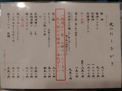 ラーメン哲史【壱壱】-15