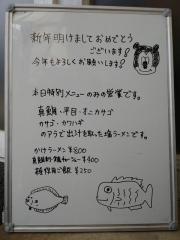 麺屋 もりの-4