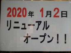 日本橋麺処 こはる-2