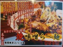 ら~麺 あけどや【壱六】-9