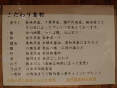 【新店】中華そば 堀川-10