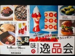 西武池袋本店「味の逸品会」 ~中華蕎麦 とみ田「濃厚つけ麺(大)」+「本日の特製トッピング」-0