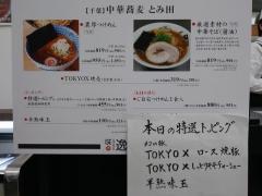 西武池袋本店「味の逸品会」 ~中華蕎麦 とみ田「濃厚つけ麺(大)」+「本日の特製トッピング」-4
