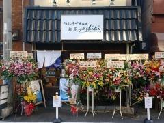 【新店】鴨出汁中華蕎麦 麺屋yoshiki-1