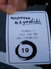 【新店】鴨出汁中華蕎麦 麺屋yoshiki-3