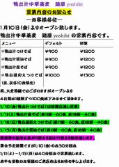 【新店】鴨出汁中華蕎麦 麺屋yoshiki-12