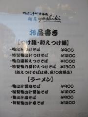 【新店】鴨出汁中華蕎麦 麺屋yoshiki-13