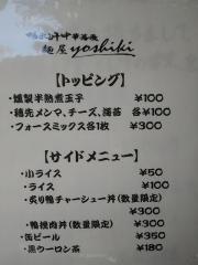 【新店】鴨出汁中華蕎麦 麺屋yoshiki-14