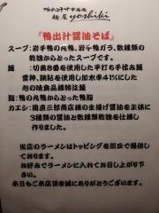 【新店】鴨出汁中華蕎麦 麺屋yoshiki-18