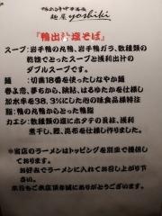 【新店】鴨出汁中華蕎麦 麺屋yoshiki-19