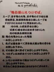 【新店】鴨出汁中華蕎麦 麺屋yoshiki-20