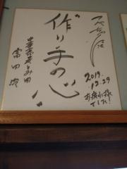 【新店】鴨出汁中華蕎麦 麺屋yoshiki-34