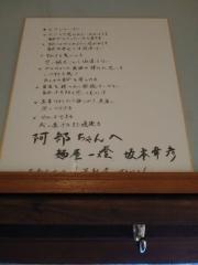 【新店】鴨出汁中華蕎麦 麺屋yoshiki-33