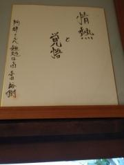 【新店】鴨出汁中華蕎麦 麺屋yoshiki-35