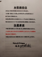 【新店】鴨出汁中華蕎麦 麺屋yoshiki-36