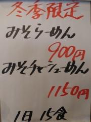 らーめん専門 和海【参弐】-5