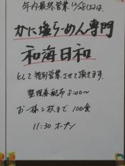 らーめん専門 和海【参弐】-12