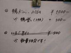 The Noodles Saloon Kiriya【八】-2