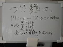 中華蕎麦 萌芽【弐】-3