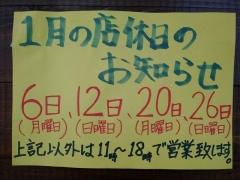 中華蕎麦 萌芽【弐】-11