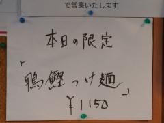 Bonito Soup Noodle RAIK【弐七】-11