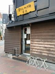 煮干しつけ麺 宮元【壱四】-3