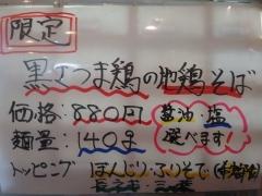 煮干しつけ麺 宮元【壱四】-4