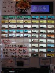 煮干しつけ麺 宮元【壱四】-8