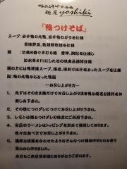 【新店】鴨出汁中華蕎麦 麺屋yoshiki-17 (2)