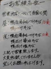 鴨出汁中華蕎麦 麺屋yoshiki【弐】-2