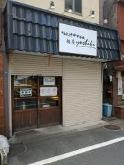 鴨出汁中華蕎麦 麺屋yoshiki【弐】-3