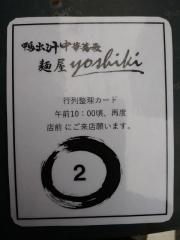 鴨出汁中華蕎麦 麺屋yoshiki【弐】-4
